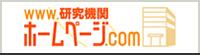 研究機関ホームページ.COM