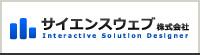 サイエンスウェブ株式会社